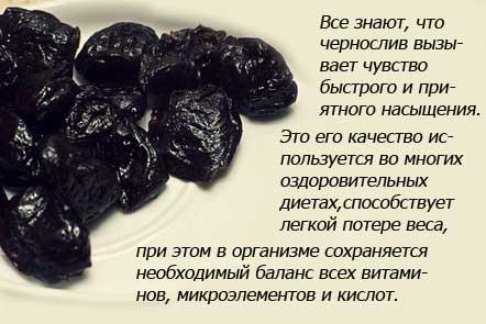 Вот что будет с организмом, если регулярно есть чернослив.