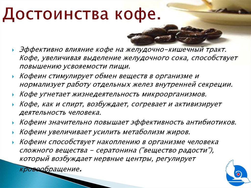 Польза кофе.