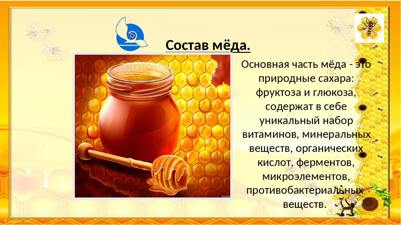 Польза меда.